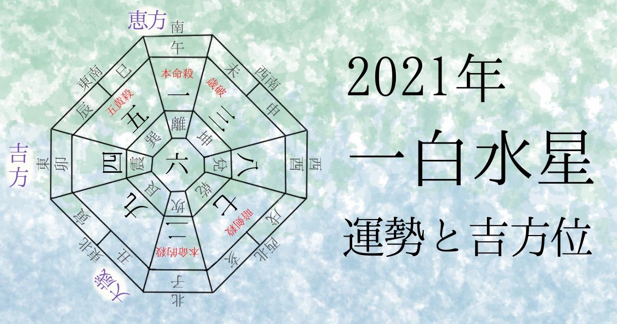 2021 一 白水 星